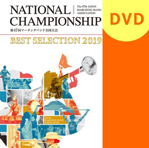 【マーチング DVD】2019第47回マーチングバンド全国大会 マーチングバンド部門 ベストセレクション 4:一般の部