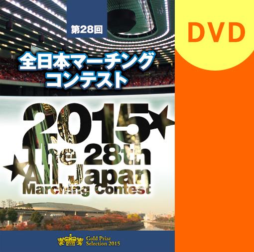 【マーチング DVD】第28回全日本マーチングコンテスト高校以上の部 金賞団体集