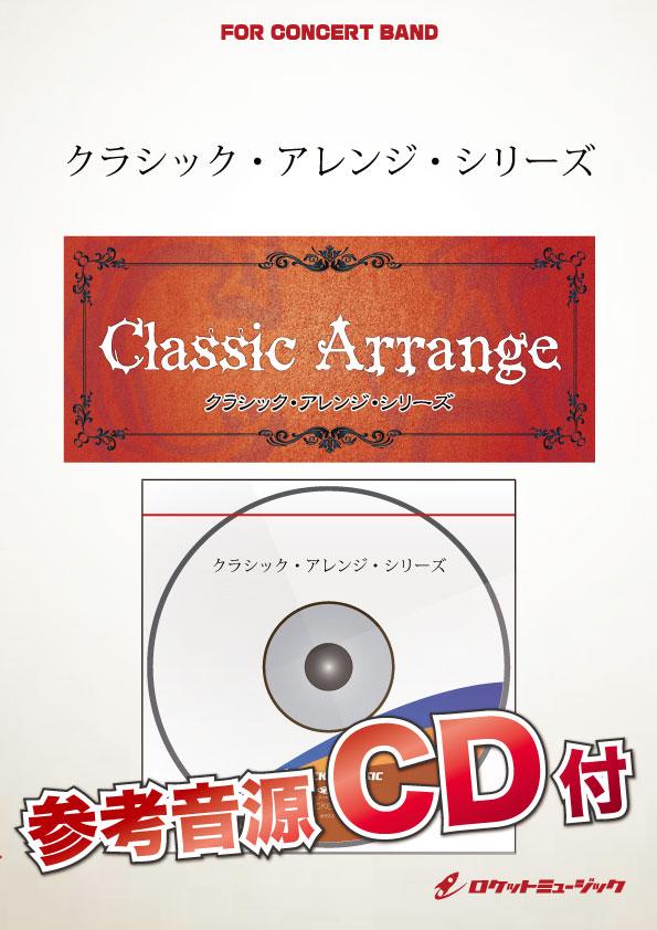 【吹奏楽 楽譜】ディスコ・キッド【小編成版】(東海林修)