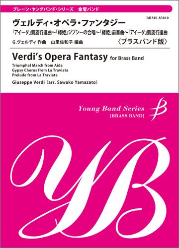 【吹奏楽 楽譜】ヴェルディ・オペラ・ファンタジー【ブラスバンド版】