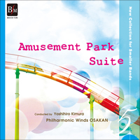 【吹奏楽 CD】小編成レパートリーコレクション Vol.5 アミューズメント・パーク組曲
