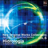 【吹奏楽 CD】水文 吹奏楽のための(ニュー・オリジナル・コレクションVol.6)
