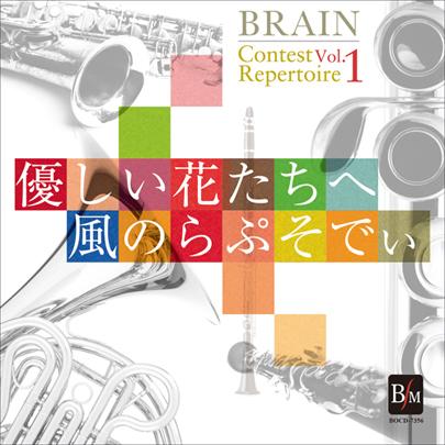 【吹奏楽 CD】ブレーン・コンクール・レパートリーVol.1 「風のらぷそでぃ」「優しい花たちへ」