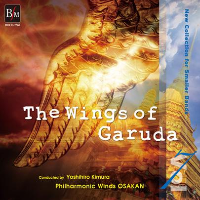 【吹奏楽 CD】小編成レパートリーコレクションVol.7 「ガルーダの翼」