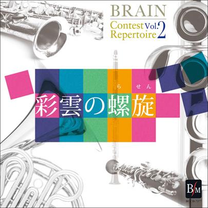 【吹奏楽 CD】ブレーン・コンクール・レパートリー Vol. 2「彩雲の螺旋」