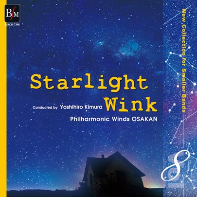 【吹奏楽 CD】小編成レパートリーコレクション Vol.8「スターライト・ウインク」