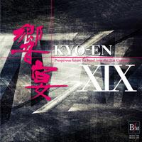 【吹奏楽 CD】21世紀の吹奏楽「響宴XIX」~新作邦人作品集~【2枚組】