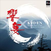 【吹奏楽 CD】21世紀の吹奏楽「響宴XXI」新作邦人作品集【2枚組】