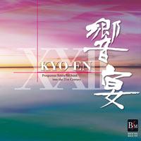 【吹奏楽 CD】21世紀の吹奏楽「響宴XXII」新作邦人作品集【2枚組】