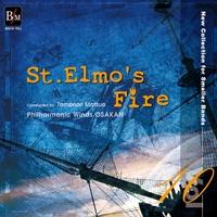 【吹奏楽 CD】小編成レパートリー・コレクション VOL.10 聖エルモの火