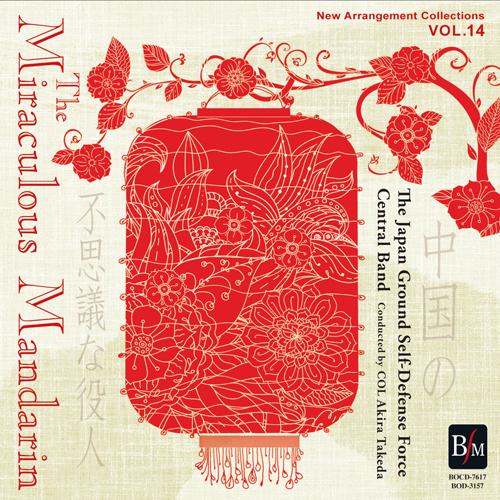 【吹奏楽 CD】ニュー・アレンジ・コレクション NAC Vol.14 「中国の不思議な役人」