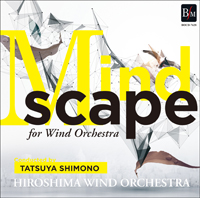 【吹奏楽 CD】Mindscape/指揮:下野竜也 広島ウインドオーケストラ
