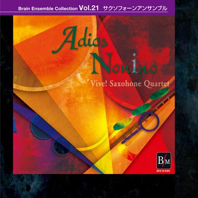 【アンサンブル CD】ブレーン・アンサンブル・コレクションVol.21 サクソフォーンアンサンブル「アディオス・ノニーノ」