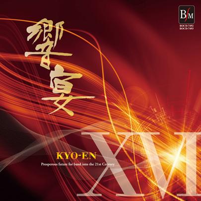 【吹奏楽 CD】21世紀の吹奏楽「響宴XVI」新作邦人作品集