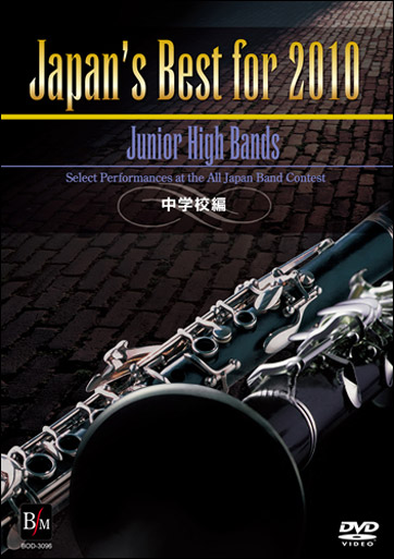 Japan's Best for 2010 中学校編