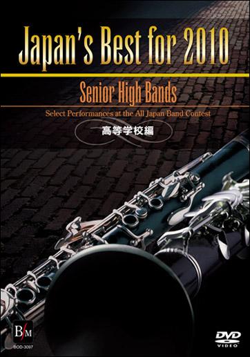 Japan's Best for 2010 高等学校編