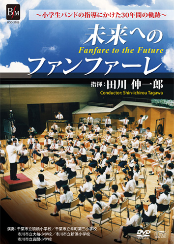 【吹奏楽 DVD】未来へのファンファーレ