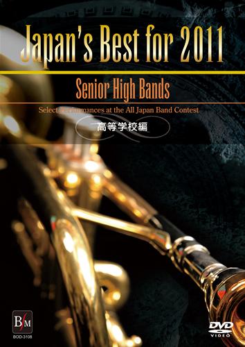 【吹奏楽 DVD】Japan's Best for 2011 高等学校編