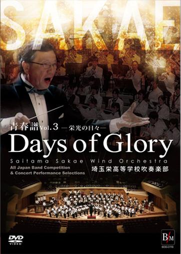 【吹奏楽 DVD】埼玉栄高等学校吹奏楽部 青春譜 Vol. 3 Days of Glory (栄光の日々)