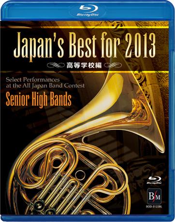 【吹奏楽 ブルーレイ】Japan's Best for 2013 高等学校編