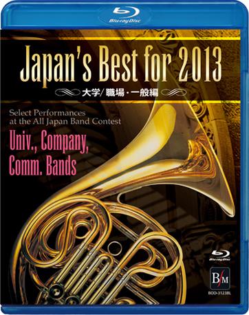 【吹奏楽 ブルーレイ】Japan's Best for 2013 大学/職場・一般編