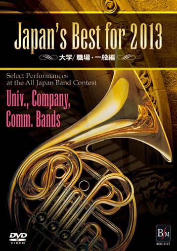 【吹奏楽 DVD】Japan's Best for 2013 大学/職場・一般編