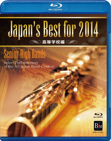 【吹奏楽 ブルーレイ】Japan's Best for 2014 高等学校編