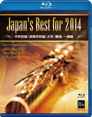 【吹奏楽 ブルーレイ】Japan's Best for 2014 初回限定ブルーレイBOX