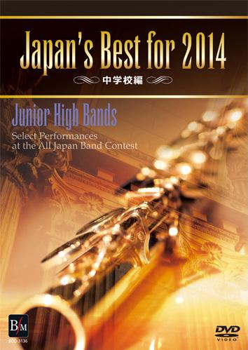 【吹奏楽 DVD】Japan's Best for 2014 中学校編