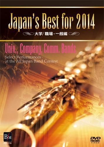 【吹奏楽 DVD】Japan's Best for 2014 大学/職場・一般編