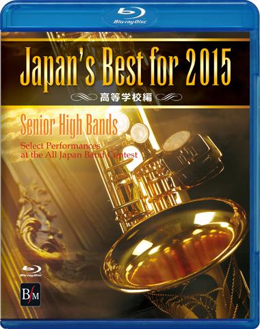 【吹奏楽 ブルーレイ】Japan's Best for 2015 高等学校編
