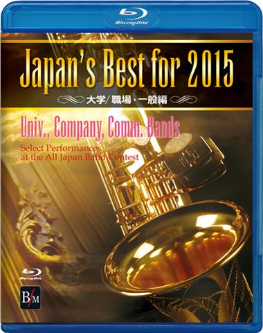 【吹奏楽 ブルーレイ】Japan's Best for 2015 大学/職場・一般編