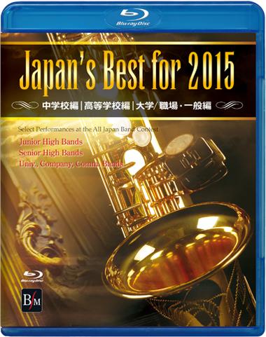【吹奏楽 ブルーレイ】Japan's Best for 2015 初回限定ブルーレイBOX