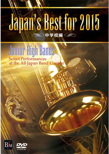 【吹奏楽 DVD】Japan's Best for 2015 中学校編