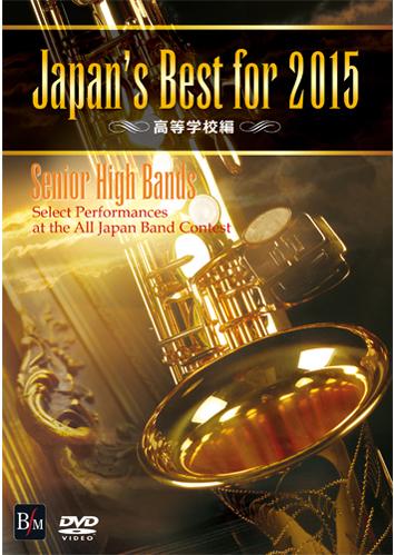【吹奏楽 DVD】Japan's Best for 2015 高等学校編
