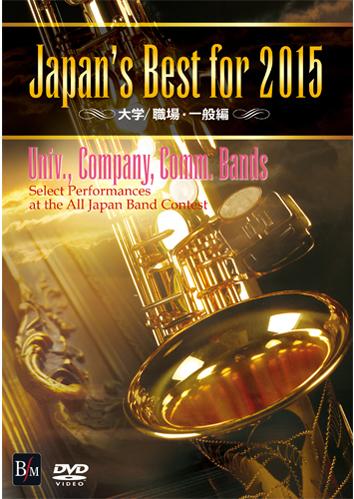 【吹奏楽 DVD】Japan's Best for 2015 大学/職場・一般編