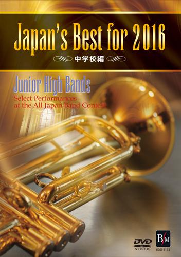 【吹奏楽 DVD】Japan's Best for 2016 中学校編