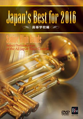 【吹奏楽 DVD】Japan's Best for 2016 高等学校編