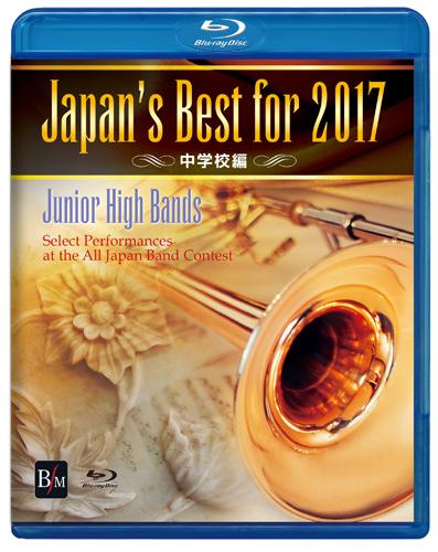 【吹奏楽 ブルーレイ】Japan's Best for 2017 中学校編
