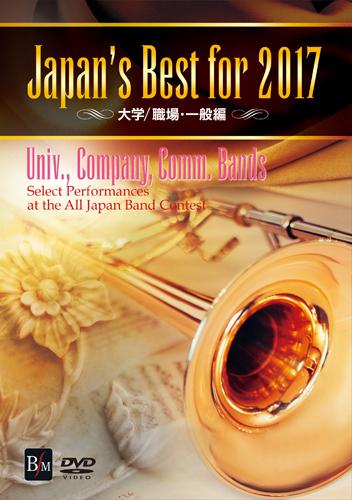【吹奏楽 DVD】Japan's Best for 2017 大学/職場・一般編