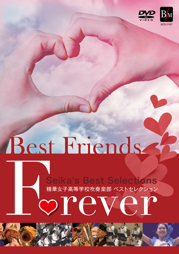 【吹奏楽 DVD】精華女子高等学校 ベストセレクション 「ベスト・フレンズ・フォーエバー」