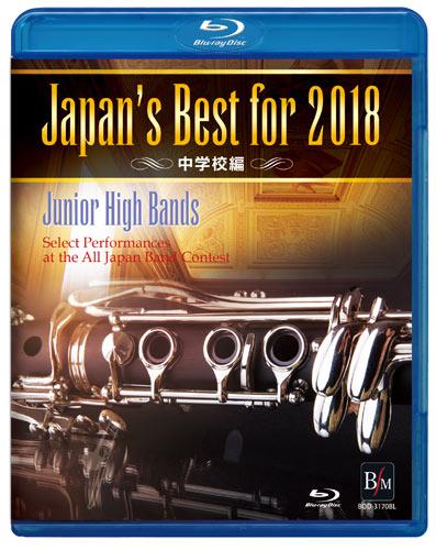 【吹奏楽 ブルーレイ】Japan's Best for 2018 中学校編