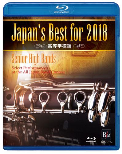 【吹奏楽 ブルーレイ】Japan's Best for 2018 高等学校編