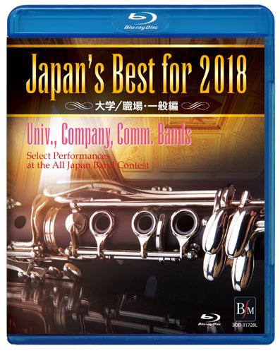 【吹奏楽 ブルーレイ】Japan's Best for 2018 大学/職場・一般編