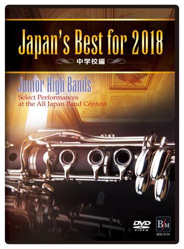 【吹奏楽 DVD】Japan's Best for 2018 中学校編