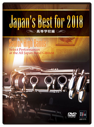 【吹奏楽 DVD】Japan's Best for 2018 高等学校編