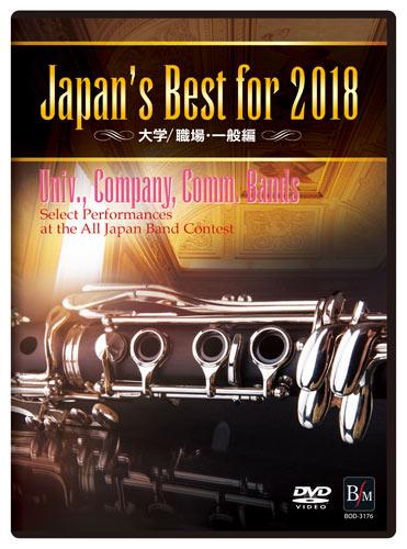 【吹奏楽 DVD】Japan's Best for 2018 大学/職場・一般編