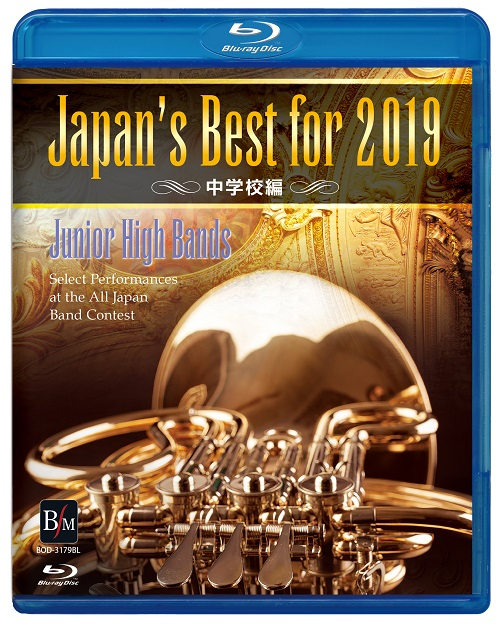【吹奏楽 ブルーレイ】Japan's Best for 2019 中学校編