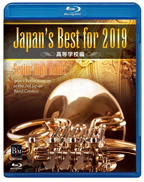 【吹奏楽 ブルーレイ】Japan's Best for 2019 高等学校編