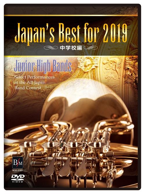 【吹奏楽 DVD】Japan's Best for 2019 中学校編